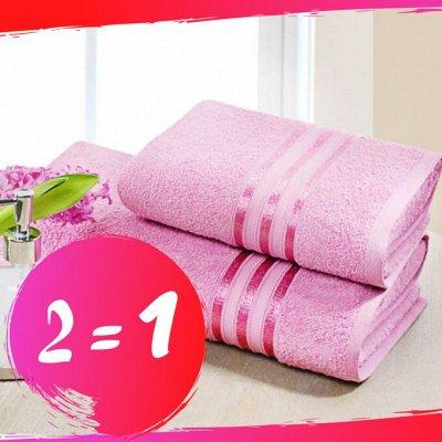 Новогодняя акция! Махровое полотенце BONITA + 1 в подарок