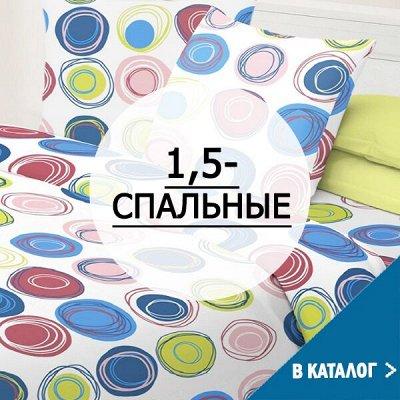 Шикарное постельное и покрывала — Ваши сладкие сны — 1,5-спальные — Спальня и гостиная