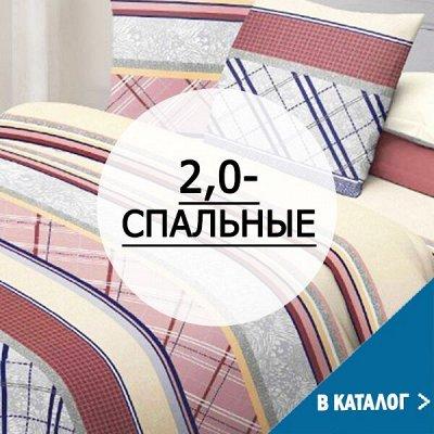 Шикарное постельное и покрывала — Ваши сладкие сны — 2.0-спальные — Спальня и гостиная