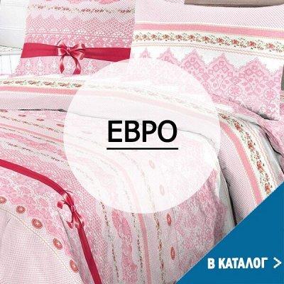 Шикарное постельное и покрывала — Ваши сладкие сны🛏 — Евро