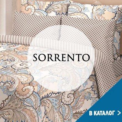 Шикарное постельное и покрывала — Ваши сладкие сны — Sorrento Жаклин (Сатин) — Спальня и гостиная