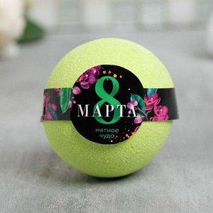 "Бомбочка для ванн с наклейкой ""8 Марта, зеленый"", 130 аромат мяты г"