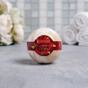 """Бомбочка для ванн с наклейкой """"В этот весенний день"""", 130 г ванильный аромат"""