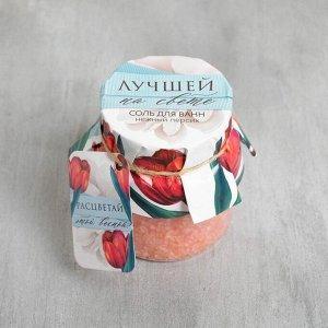 """Соль в банке """"Расцветай этой весной"""" 300 г персиковый аромат"""