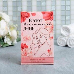"""Соль """"В этот весенний день"""" 400 г ягодный аромат"""