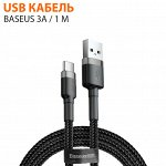 USB кабель Baseus Type-C USB 3A / 1 м