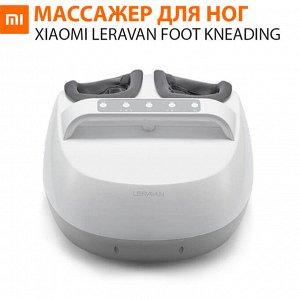 Массажер для ног Xiaomi Leravan Foot Kneading Massage Machine LJ-ZJ008