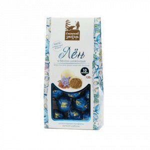 Конфеты Лён в белом шоколаде 10 шт коробка(120 г)