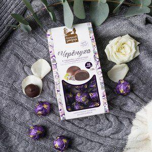 Конфеты Черёмуха в горьком шоколаде 10 шт коробка (120 г)