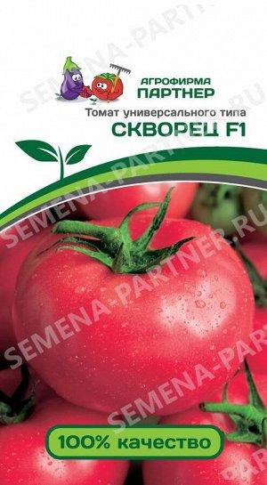 Семена Томат Скворец  F1 ^ (0,1 ГР)