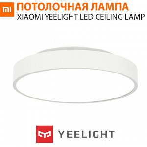 Потолочная лампа Xiaomi Yeelight LED Ceiling Lamp