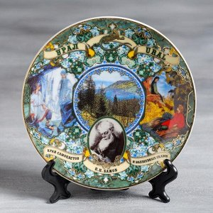 Тарелка сувенирная «Урал. Сказы Бажова», d= 15 см