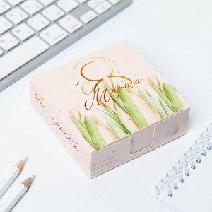 """Бумага для записей в коробке """"С 8 Марта тюльпаны"""" 250 листов 9 х 9 см"""
