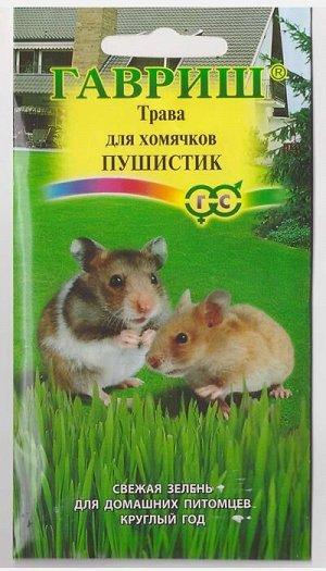 Смесь Трава для хомячков Пушистик (Код: 73645)