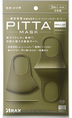 PITTA Mask Regular Khaki - набор защитных масок из 3-х штук