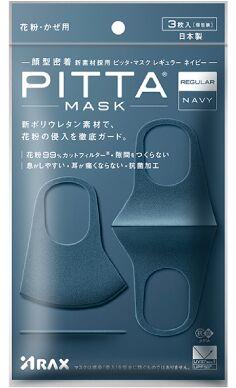 PITTA Mask Regular Navy - набор защитных масок из 3-х штук