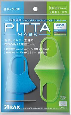 PITTA Mask Kids Cool - набор из 3-х детских защитных масок для мальчиков
