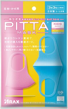 PITTA Mask Kids Sweet - набор из 3-х детских защитных масок для девочек