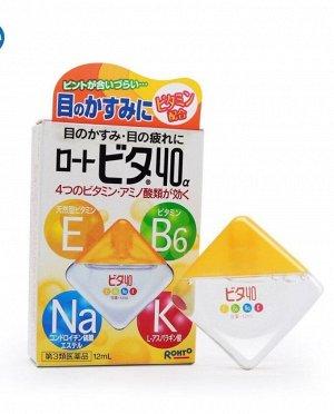 Глазные японские капли Rohto Cool 40α (охлаждающие и освежающие ) с L-ментолом