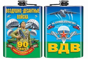"""Подарочная фляжка """"90 лет Воздушно-десантным войскам"""" №402"""