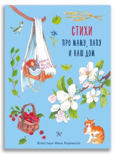 Книжки, игрушки! В наличии! Доставка 3 дня — Издательство Мещеряков — Детские книги