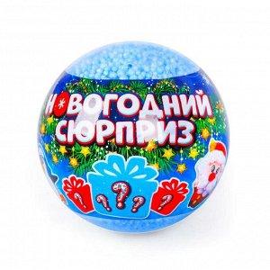 Новогодний шар-сюрприз «Игрушка в шариковом пластилине»