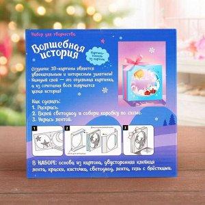 Набор для творчества 3д картина - ночник «Дед Мороз в санях»