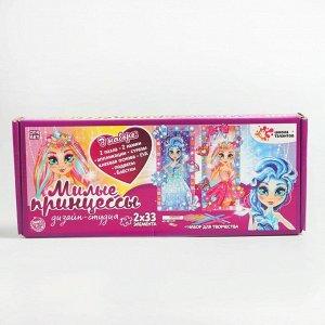 Набор для творчества «Пазл-аппликация» милые принцессы