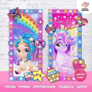 Набор для творчества «Пазл-аппликация» принцессы