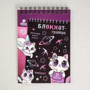 Блокнот-гравюра «Kitty unicorn», 10 листов, штихель