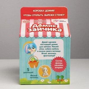 Набор для творчества «Делаем домик для питомца» + игрушка сюрприз: зайчик
