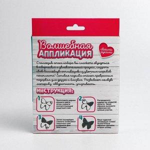 Набор для творчества «Аппликация пенопластовыми шариками» пони