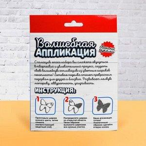 Набор для творчества «Аппликация пенопластовыми шариками» техника
