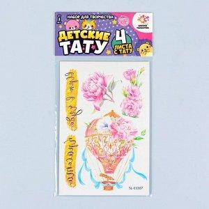 Набор детских татуировок переводок, 4 листа