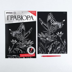 Гравюра на подложке «Бабочка на цветке» с металлическим эффектом «серебро» А4
