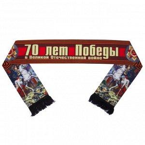 Шёлковый шарф ко Дню Победы. Символ уважения тех, кто отдал жизнь свою ради жизней НАШИХ!