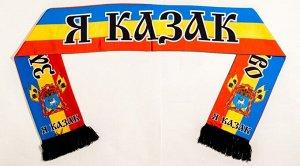 """Шарф шёлковый """"Всевеликое Войско Донское"""" №43"""