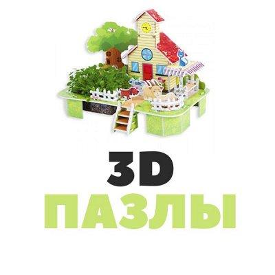 Тотальная Ликвидация✨Рисование по номерам&Мозаики — Живые 3D пазлы Mini zilipoo — Конструкторы и пазлы