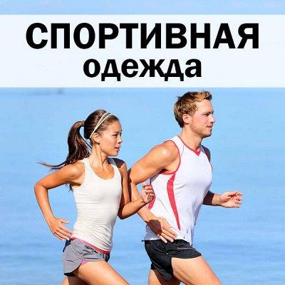 ХЛОПОТУН: российские хозы - русский пластик! — Спортивная одежда — Для женщин