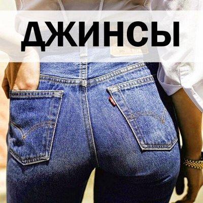 ХЛОПОТУН: российские хозы - все для выпечки! — Джинсы женские FEIMAILIS — Бриджи и капри