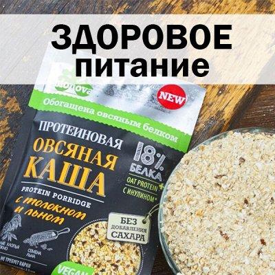 МАЛАВИТ - натуральная косметика из Алтая! — Здоровое питание — Витамины, БАД и травы