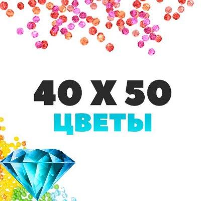 Рисование по номерам&Алмазки🎁Подарочки к 8 марта! — Алмазные мозаики 40*50см ЦВЕТЫ — Хобби и творчество