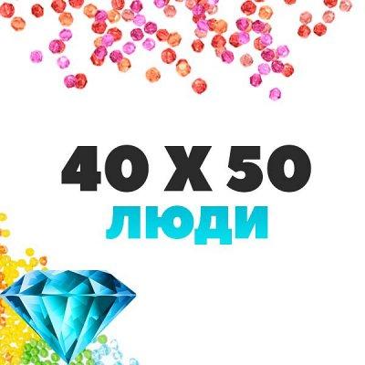 Рисование по номерам&Алмазки🎁Подарочки к 8 марта! — Алмазные мозаики 40*50см ЛЮДИ — Мозаики и фреска