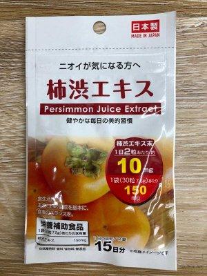 Пищевая добавка Persimmon Juice Extract - Экстракт хурмы и теанина