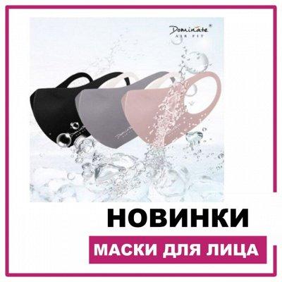 💯Хиты корейской косметики-пирамидки+ подарочные наборы! — Air Fit-новые защитные маски(Корея) — Защитные и медицинские изделия
