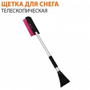 Щетка для очистки снега со скребком и телескопической ручкой / 75 - 123 см
