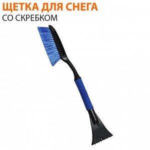 Щетка для очистки снега со скребком / 62 см
