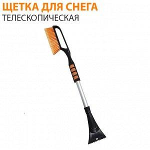 Щетка для очистки снега со скребком и телескопической ручкой / 77 - 100 см