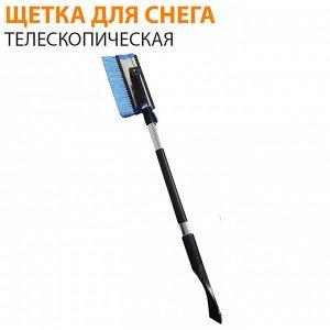 Щетка для очистки снега со скребком и телескопической ручкой / 90 - 127 см