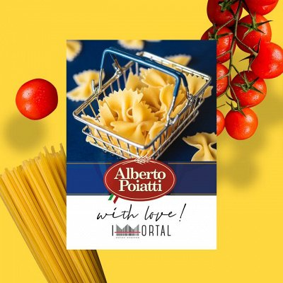 Alberto Poiatti-Италия на Вашем столе! Акция 1+1! Скидки 40%